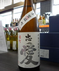 忠愛・赤磐雄町 中取り 純米大吟醸無濾過生原酒 1.8L