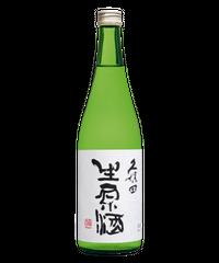 久保田・生原酒 720ml
