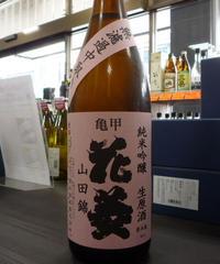 亀甲花菱・山田錦 純米吟醸生原酒 無濾過中取り 1.8L