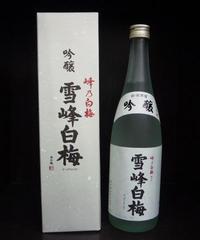 雪峰白梅・吟醸 7BY(1996.2) 720ml