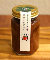 【トーストにぴったり】ふくおかさん家の手作りジャム - 苺