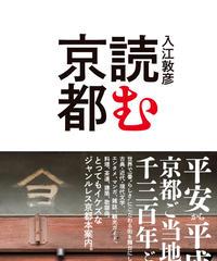 【サイン本】入江敦彦『読む京都』