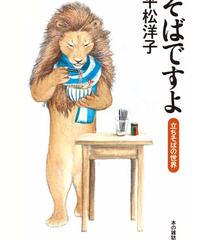 【サイン本】平松洋子『そばですよ』