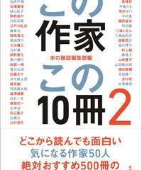 本の雑誌編集部編『この作家この10冊 2』