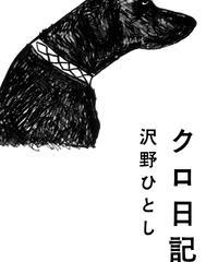 【サイン本】沢野ひとし『クロ日記』