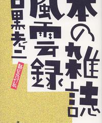 【サイン本】目黒考二『本の雑誌風雲録』