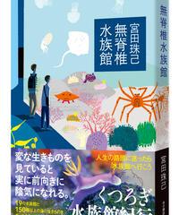 【サイン本】宮田珠己『無脊椎水族館』