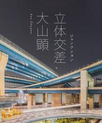 【サイン本】大山顕『立体交差』