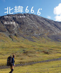 【サイン本】森山伸也『北緯66.6°』