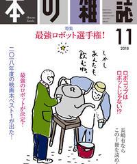 本の雑誌2018年11月号