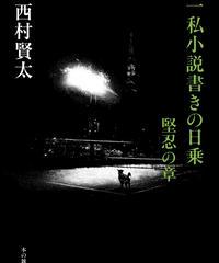 西村賢太『一私小説書きの日乗 堅忍の章』