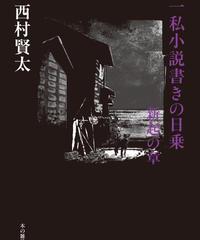 西村賢太『一私小説書きの日乗 新起の章』