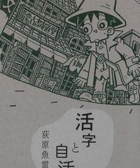 【サイン本】荻原魚雷『活字と自活』