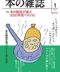 本の雑誌2021年1月号451号