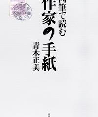 青木正美『肉筆で読む作家の手紙』