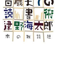 津野海太郎『百歳までの読書術』