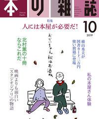 本の雑誌2019年10月号