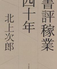 【サイン本】北上次郎『書評稼業四十年』