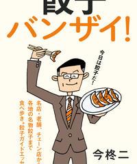 今柊二『餃子バンザイ!』