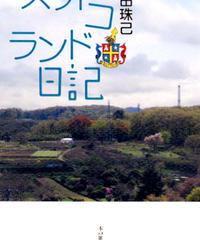 【サイン本】宮田珠己『スットコランド日記』