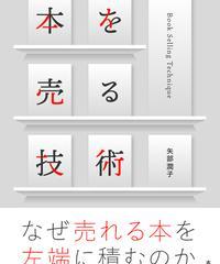 【サイン本】矢部潤子『本を売る技術』