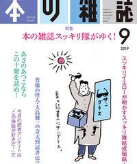 本の雑誌2019年9月号