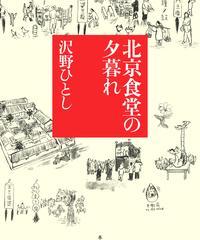 【サイン本】沢野ひとし『北京食堂の夕暮れ』