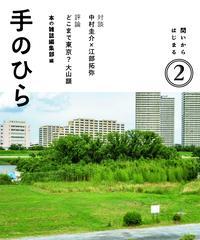 本の雑誌編集部編『手のひら2』