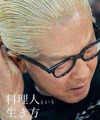 道野正『料理人という生き方』