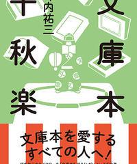 坪内祐三『文庫本千秋楽』