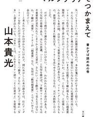 【サイン本】山本貴光『マルジナリアでつかまえて 書かずば読めぬの巻』