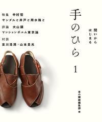 本の雑誌編集部編『手のひら1』