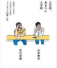 【サイン本予約・1月下旬お届け】山本貴光✕吉川浩満『人文的、あまりに人文的』