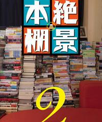 本の雑誌編集部『絶景本棚2』