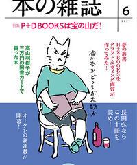 【予約・5月中旬お届け】本の雑誌2021年6月号456号