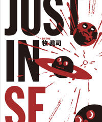 牧眞司『JUST IN SF』