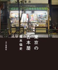 【サイン本予約・9月下旬お届け】東京の古本屋