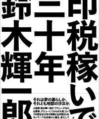【サイン本】鈴木輝一郎『印税稼いで三十年』+特性ボールペンおまけ付き