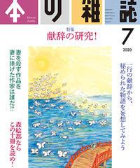 本の雑誌2020年7月号445号