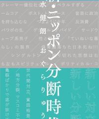 速水健朗 おぐらりゅうじ『新・ニッポン分断時代』
