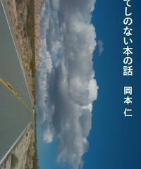 岡本仁『果てしのない本の話』