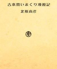 【サイン本】北原尚彦『古本買いまくり漫遊記』