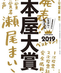 本の雑誌編集部編『本屋大賞2019』