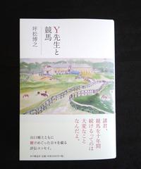 【サイン本】坪松博之『Y先生と競馬』