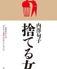 【サイン本】内澤旬子『捨てる女』