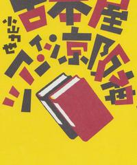 【サイン本】小山力也『古本屋ツアー・イン・京阪神』