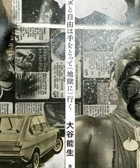 【サイン本】大谷能生『ジャズと自由は手をとって(地獄に)行く』