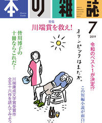 本の雑誌2019年7月号433号