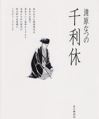 【サイン本】清原なつの『千利休』