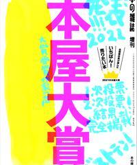 【予約・4月中旬お届け】本屋大賞2021